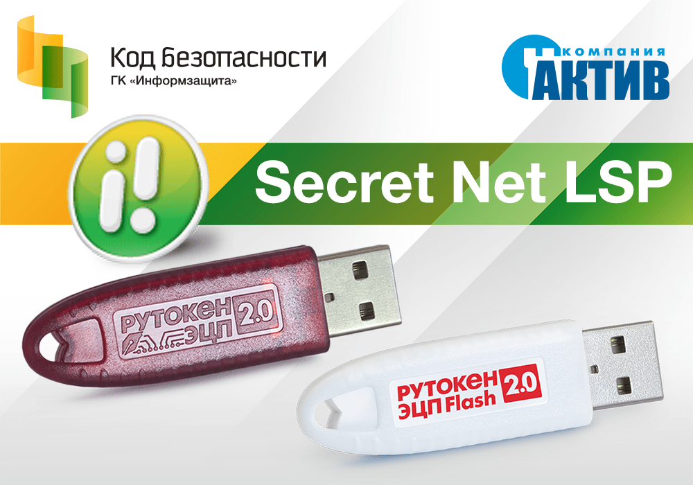 Рутокен ЭЦП 2.0 совместим с новой версией Secret Net LSP